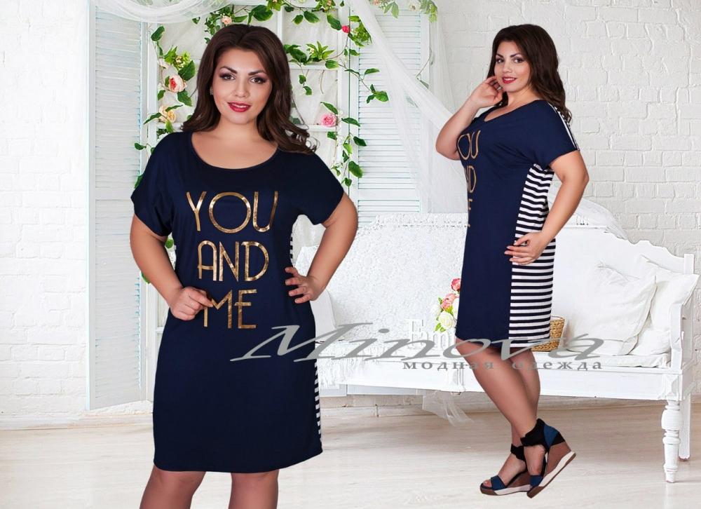Купить модную одежду больших размеров с доставкой