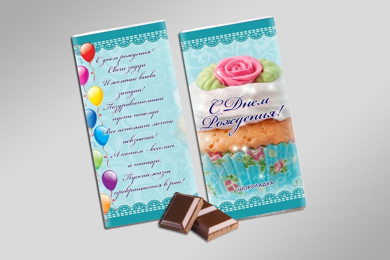 С днём рождения шоколадка